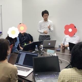 【働き方改革】10/23(月) Webスキルアップ勉強会@新宿(H...