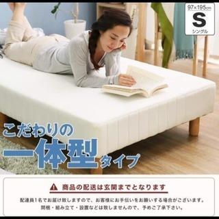 激安!★脚付きマットレス ベッド★シングル アイボリー