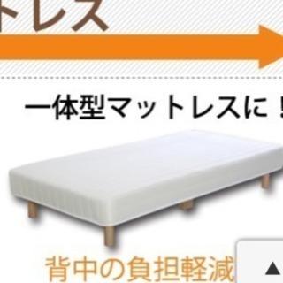中古のベッド
