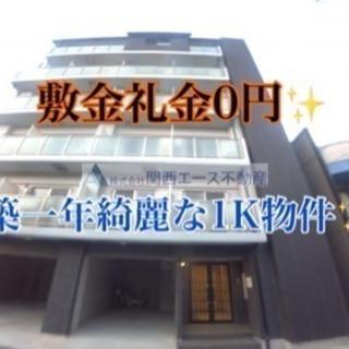 敷金礼金0円🙌🙌   築一年綺麗な1K物件🙋
