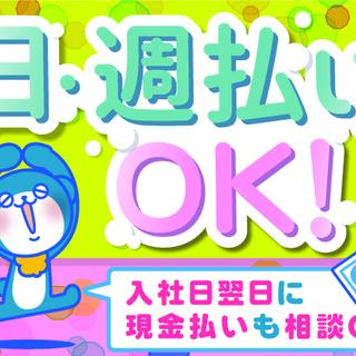 【日払い・週払いOK】キズ・色のチェックで高時給1400円!