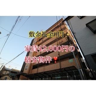 敷金礼金0円❣️格安おすすめ物件🙆