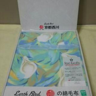 京都西川 綿毛布 最高級 シングルサイズ 丸洗いok  箱入 未使用