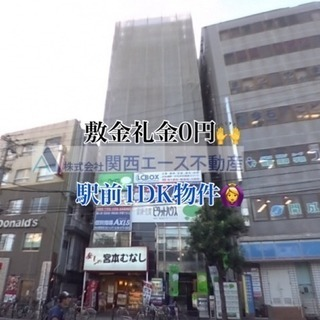 敷金礼金0円❣️駅前1DK物件🙌