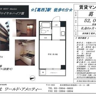 中葛西ロイヤルハイツⅢ203号室♪ジモティーだけのお得にご入居でき...