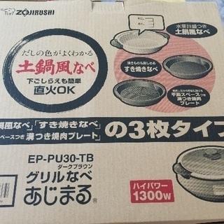 ZOJIRUSHI 土鍋風なべ プレート3枚セット
