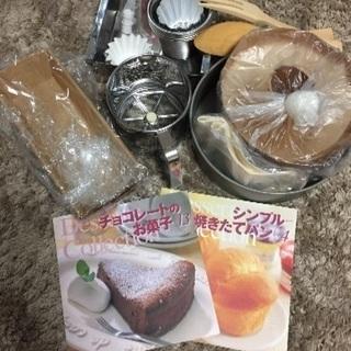 【商談中】製菓セット 中古品