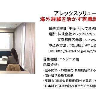 【10月25日開催】海外経験を活か...