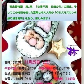 サンタクロースの飾り巻き寿司を作ろう