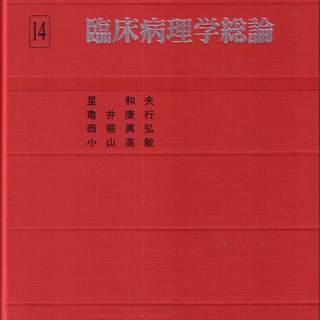 臨床病理学概論 新編臨床検査講座14 医歯薬出版 1998年発行