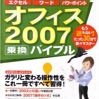 オフィス2007乗換バイブル