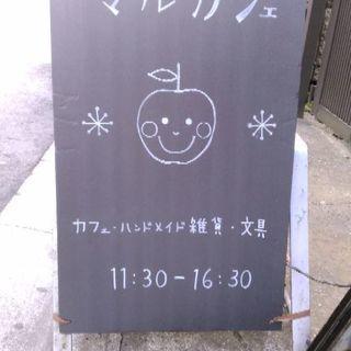月イチ喫茶マルカフェ