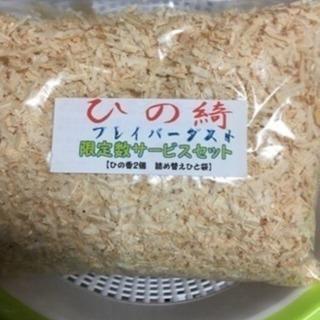 ヒノ姫【桧枕】サンプルプレミアムシリーズ