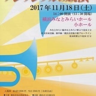 横浜市民広間演奏会 第48回特別演奏会