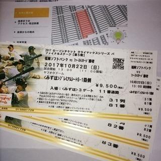10/22(日)クライマックス第5戦チケット3枚セット