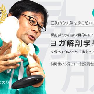 【11/25】実践ヨガ解剖学講座<基礎編>(1day)
