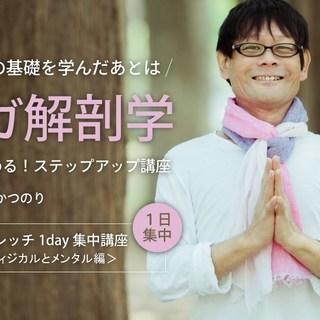 【11/26】ヨガ解剖学:フィジカルとメンタル編ワークショップ