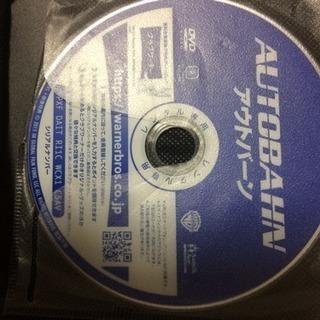 アウトバーン DVD