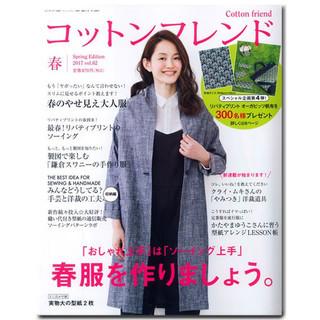 雑誌【コットンフレンド】譲って下さい