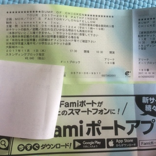 バンプオブチキン ライブ チケット in 神戸