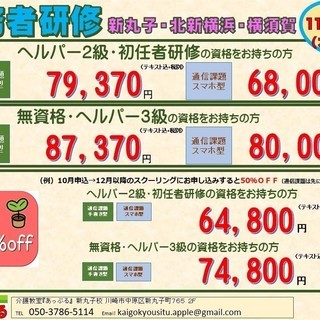 【川崎・武蔵小杉】地域一番安!介護福祉士・実務者研修