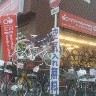 自転車店 年をとってもやれる!食べられる!技術を手に入れませんか