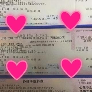 三代目J Soul Brothers 11月3日東京ドーム