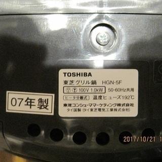 東芝グリル鍋 HGN-5F - 瀬戸市