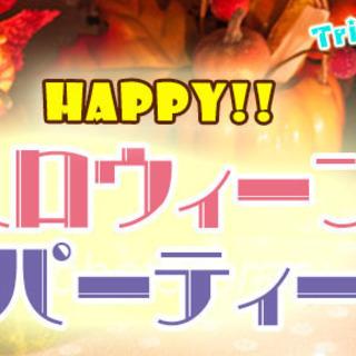 10月29日(10/29)  【福岡】【MAX50名で大規模ナイト...