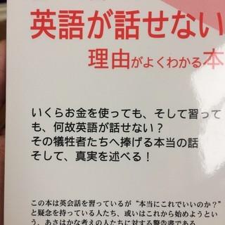 習っても習っても英語が話せない理由が良くわかる本 800円(税込み...