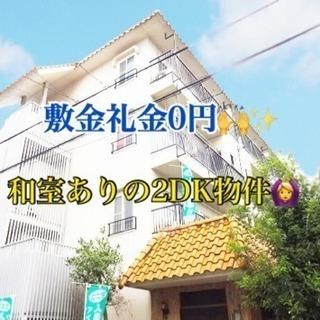 敷礼0円👏家賃5万円❣️ 和室ありの2DK物件🙌