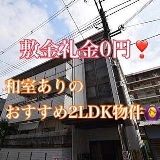 敷金礼金0円🙌家賃5.1万円❣️和室ありの2LDK🙆