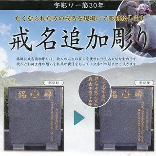 墓石・クリーニング・銘碑追加彫りなど致します。