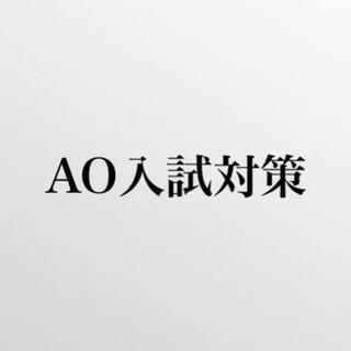 AO入試で志望大学に合格!
