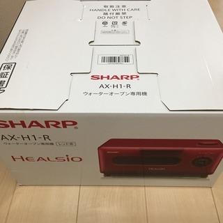 SHARP ヘルシオ グリエ ウォーターオーブン AX-H1-R