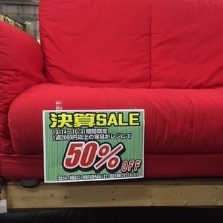 〔高く買取るゾウ八幡東店 〕家具決算セール実施中