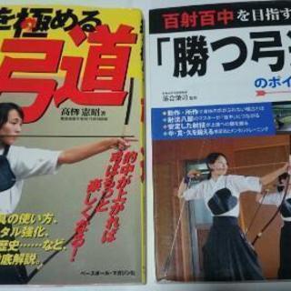 弓道 参考書