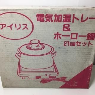○○電気加湿トレー&ホーロー鍋○○