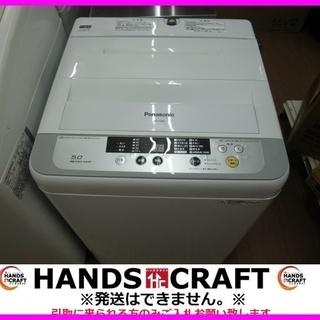 パナソニック 洗濯機 NA-F50B 15年製 5.0㎏