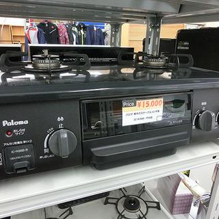 札幌 引き取り パロマ 都市ガス用ガステーブル IC-N36B 2...