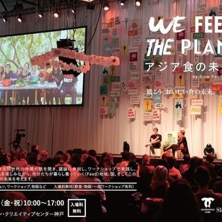 【11/2~3】アジア中から食に関わる若者が集まるイベントにてボラ...
