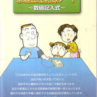 家庭血圧記録ノート 大日本住友製薬