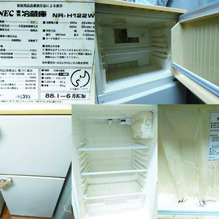 【中古冷蔵庫】112リットル★取りに来れる方に差し上げます【無料】