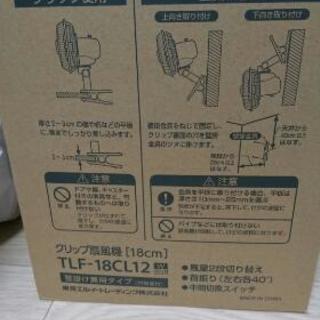 ☆新品未使用☆万能クリップ扇風機☆