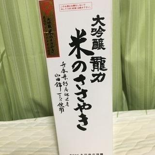 日本酒 米のささやき