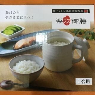 レンジでご飯が炊ける 炊飯陶器