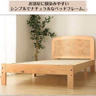 シングルベッド ナチュラル