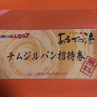 大阪限定 神州温泉あるごの湯♨️チムジルバンチケット1枚お譲り致します。