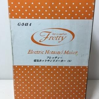 ○○新品 フレッティー電気ホットサンドメーカー(S)G-3014○○