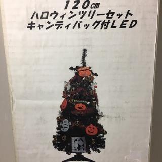 ○○新品 ハロウィンツリーセット○○
